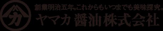 ヤマカ醤油株式会社