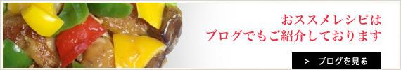 ヤマカ醤油でおいしい料理。数々のおススメレシピをご紹介します。